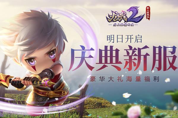 《龍武2》慶典新服明日開啟 豪華大禮海量福利