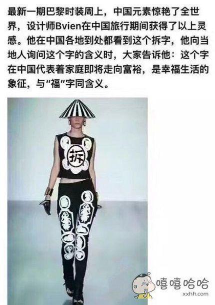 这很fashion