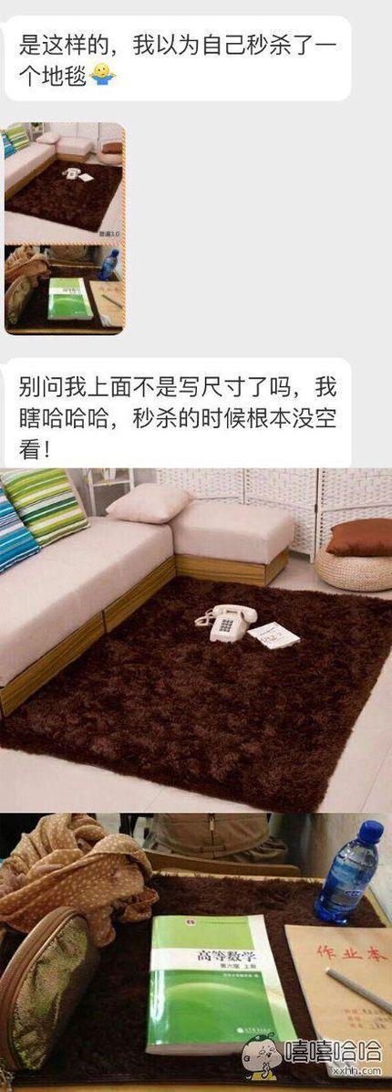 秒杀的地毯