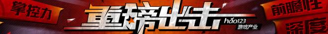 hao123产业频道
