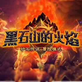 新冒险模式:黑石山的火焰攻略