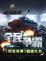 《坦克世界》hao123独家礼包