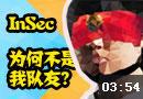 集锦:InSec盲僧为何不在我队
