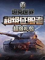 《坦克世界》超级征服者礼包