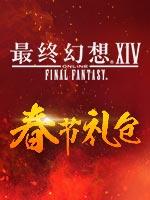 《最终幻想14》春节礼包