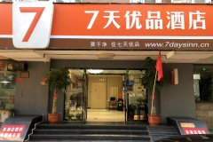 7天优品酒店(北京大兴黄村西大街地铁站店)