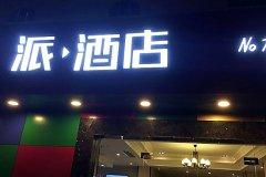 派酒店成都火车北站店