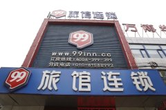 99旅馆连锁北京通州张家湾店