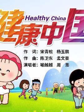 健康中国共建共享