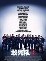 敢死队3 中文版