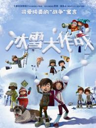 冰雪大作战(普通话)