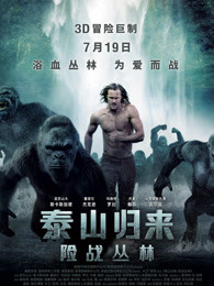 泰山归来:险战丛林(普通话)