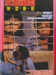 女子监狱(粤语)
