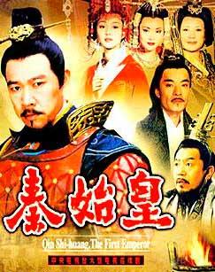 秦始皇(电视剧)
