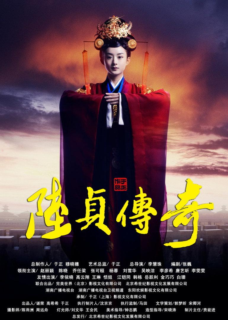 陆贞传奇[DVD版]