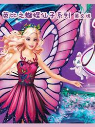 芭比之蝴蝶仙子系列 英文版