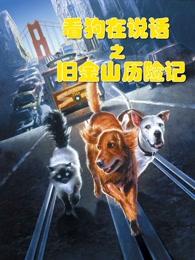 看狗在说话之旧金山历险记(普通话)