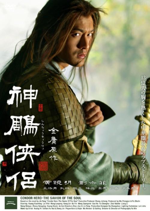 神雕侠侣黄晓明版