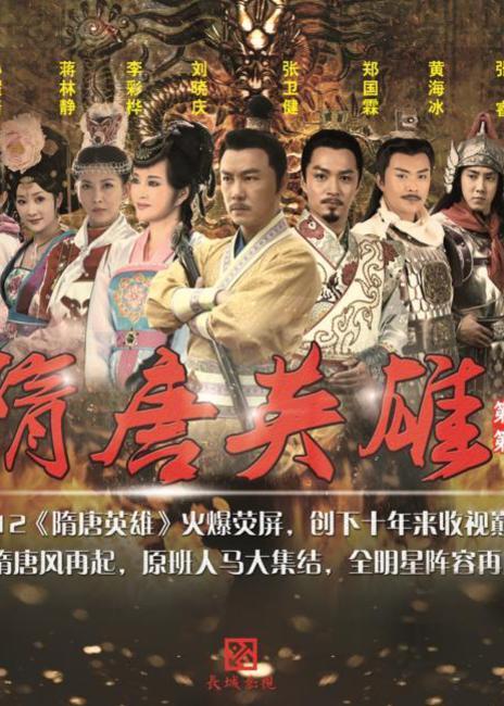 隋唐英雄3[DVD版]