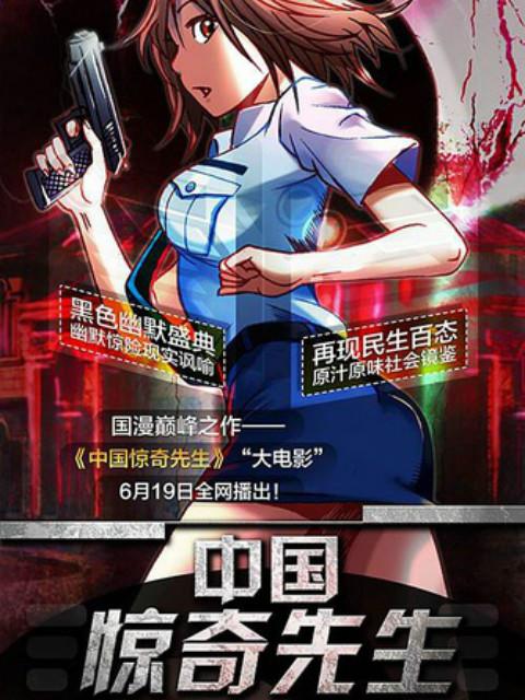 中国惊奇先生大电影
