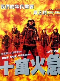 十万火急(1997)