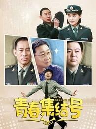 青春集结号DVD版