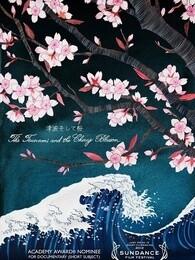 海啸与樱花