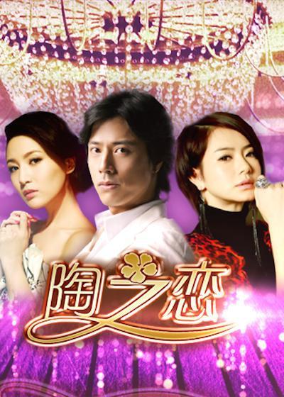 陶之恋[DVD版]