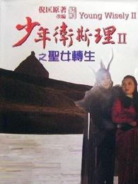少年卫斯理之圣女转生(粤语)