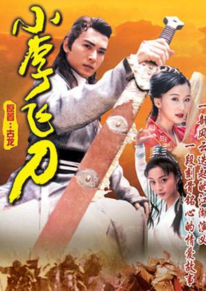 小李飞刀1999版