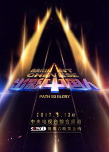 出彩中国人 第3季