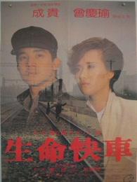 生命快车(1984)