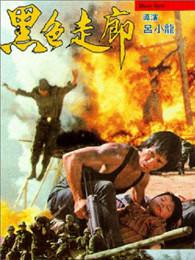 黑色走廊(1990)