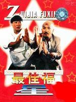 最佳福星 粤语版