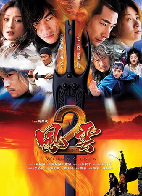 风云2(2005)