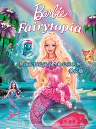 芭比彩虹仙子之人鱼公主系列 英文版