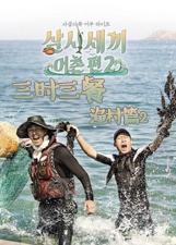 三时三餐 渔村篇 第2季