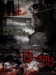 突然有一天-D-DAY