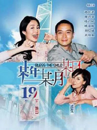 某年某月某日(2003)(粤语)