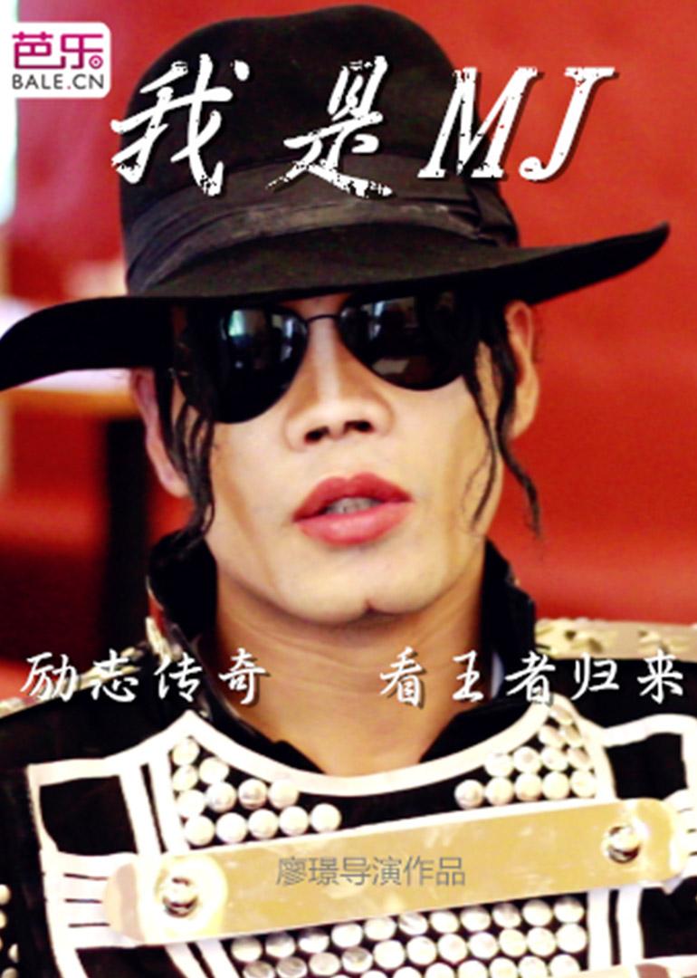 我是Michael Jackson