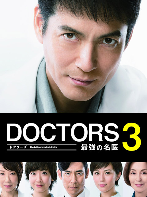 最强的名医 第三季