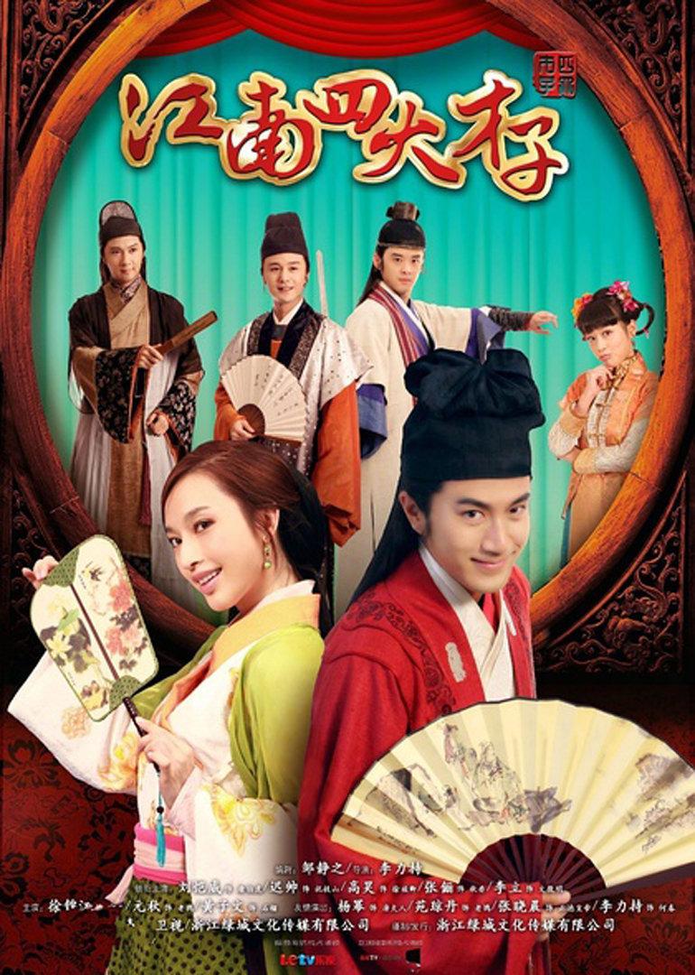 江南四大才子[DVD版]