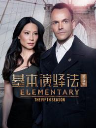 基本演绎法 第5季
