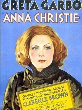 安娜·克里斯蒂