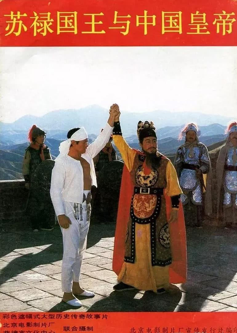 苏禄国王与中国皇帝(下)
