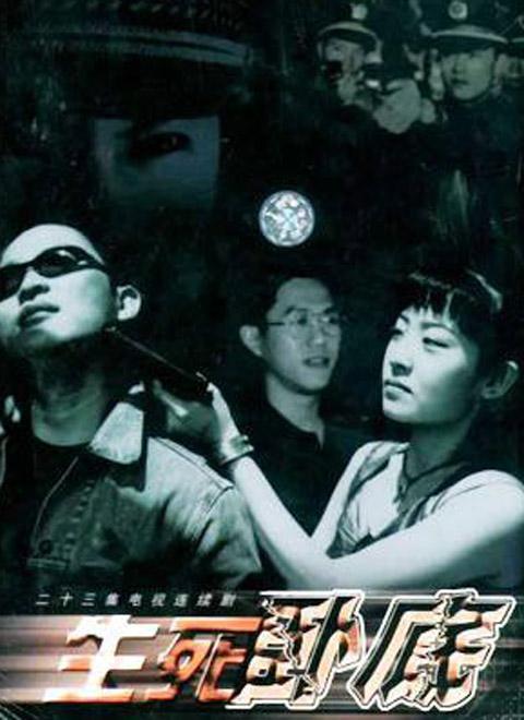 天使行动(2000)