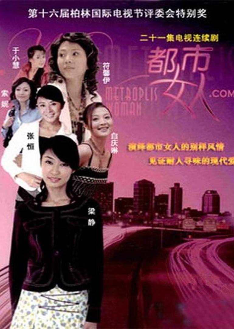 都市女人。COM