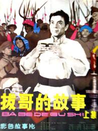 拔哥的故事(上)