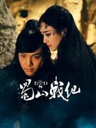 蜀山战纪第3季