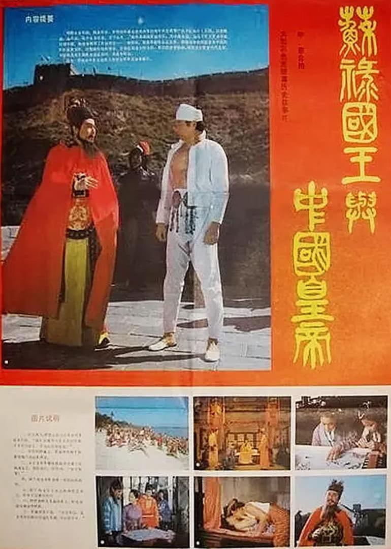 苏禄国王与中国皇帝(上)